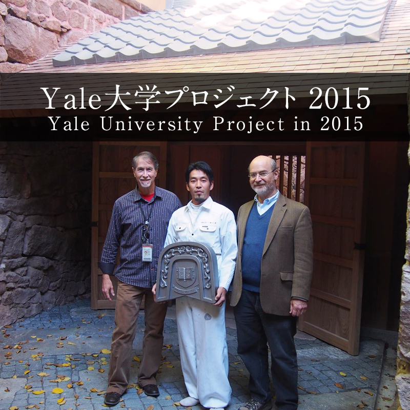 Yale大学プロジェクト 2015(Yale University Project in 2015)